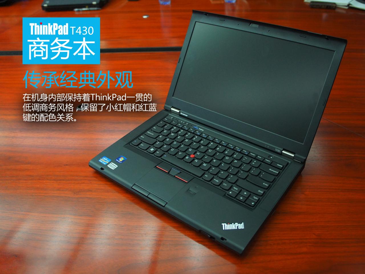 戴尔高端商务笔记本_ThinkPad新一代旗舰机型T430系列实机高清大图新鲜出炉了 ZT - ThinkPad ...