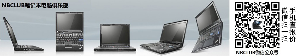 NBCLUB笔记本电脑俱乐部 合肥THINKPAD APPLE LENOVO DELL专卖店